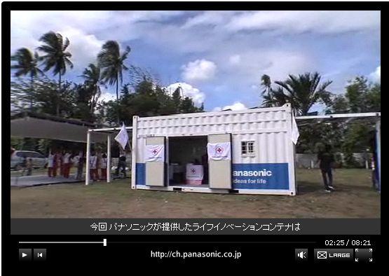 動画レポート:ライフイノベーションコンテナ