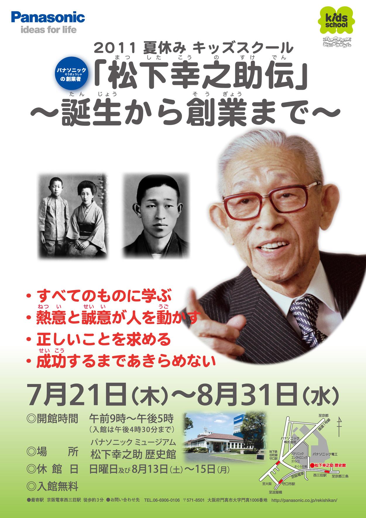 2011夏休みキッズスクール 特別展示「松下幸之助伝~誕生から創業まで~」