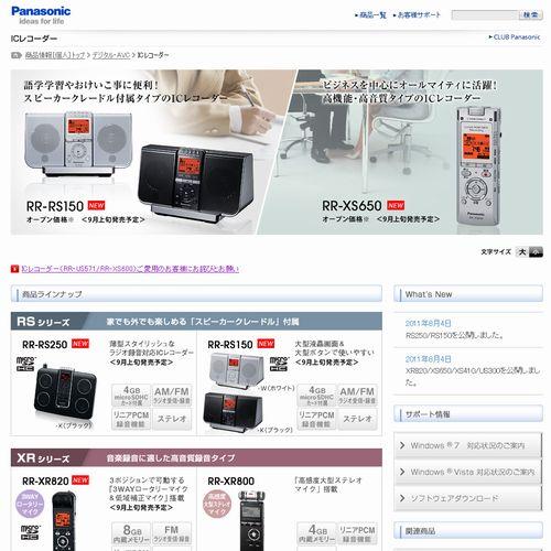 ICレコーダー商品サイト
