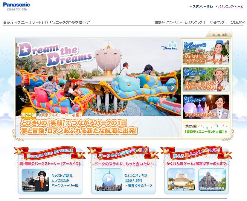 """東京ディズニーリゾート(R)とパナソニックの""""夢を語ろう""""Dream the Dreams~"""