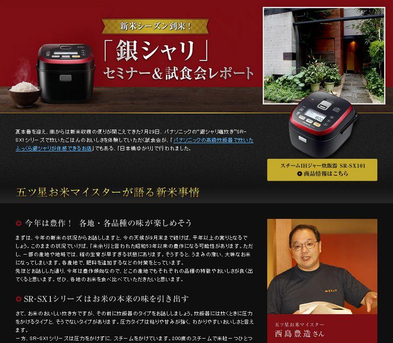 「銀シャリ」セミナー&試食会レポート