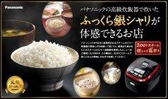 パナソニックの高級炊飯器で炊いたふっくら銀シャリが全国100店で体感できるキャンペーン