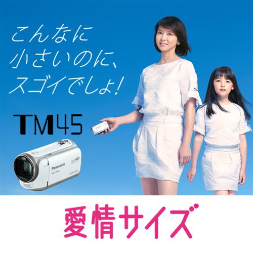 同時に登場する4人の森高千里さんに注目!パナソニック デジタルビデオカメラ「愛情サイズ」新テレビCM