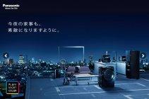 パナソニック「NIGHT COLORシリーズ」公式サイト