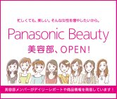 Panasonic Beauty美容部