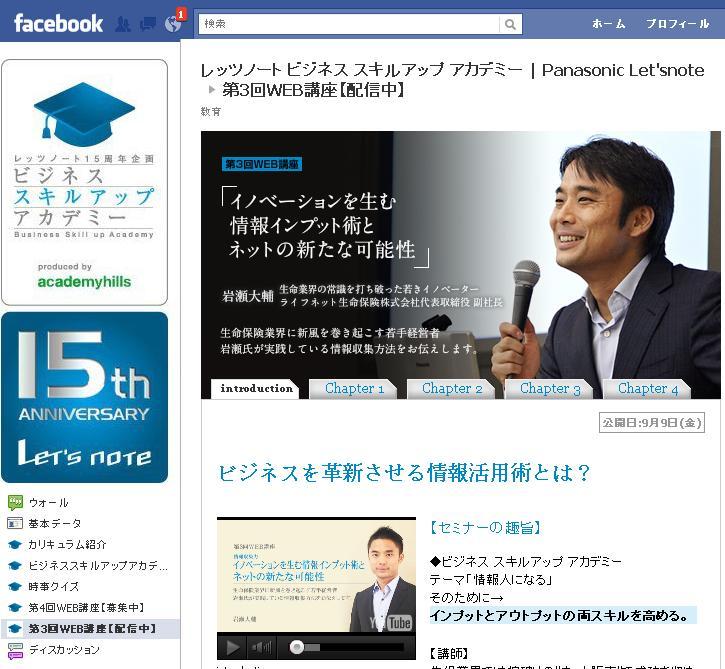 第3回WEB講座「イノベーションを生む情報インプット術とネットの新たな可能性」FB動画配信中