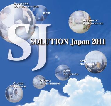 Web展示会『SOLUTION Japan 2011』サイトを開設!
