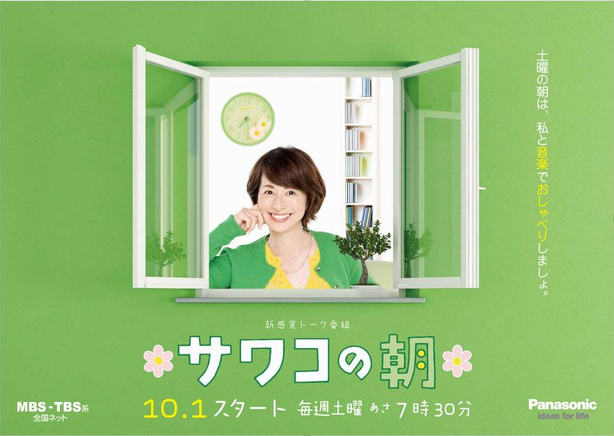 阿川佐和子さん トーク番組「サワコの朝」を、2011年10月1日(土)より放送開始