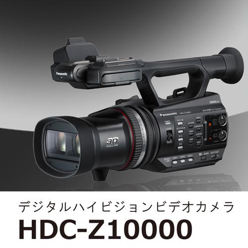 二眼式3Dデジタルハイビジョンビデオカメラ「HDC-Z10000-K」