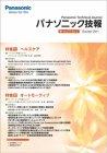 技術論文誌「パナソニック技報」最新号(10月号)発行【特集】ヘルスケア/オートモーティブ