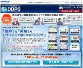 Webサイト運営のニーズに応える「信頼」と「実績」のパナソニック製CMS『DBPS』