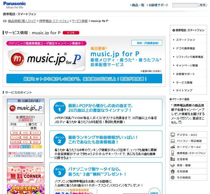 着信メロディ・着うた・着うたフル音楽配信サービス「music.jp for P」紹介サイト