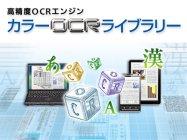高精度OCRエンジン「カラーOCRライブラリー」が、iOS及びAndroid(TM)に対応