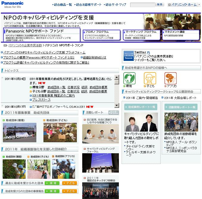 「Panasonic NPOサポート ファンド」2011年募集事業 助成先を決定