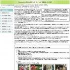 2011年度「Panasonic NPOサポート プロボノ プログラム」