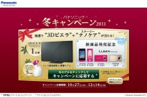 携帯電話 冬キャンペーン2011サイト