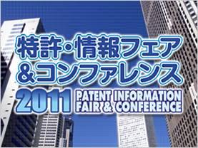 特許調査支援サービス「PatentSQUARE」を「2011特許・情報フェア&コンファレンス」に出展