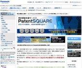 特許調査支援サービス「PatentSQUARE」の商品情報サイト