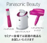 女子力UPセミナーでPanasonic Beauty商品がお試しいただけます