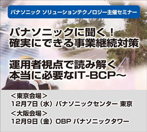 【事業継続セミナー】パナソニックの情報システム現場責任者がIT-BCPのノウハウを紹介