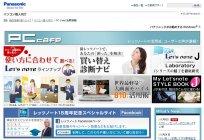 レッツノートの活用法、ユーザーの声が満載「PC Cafe(活用情報)」