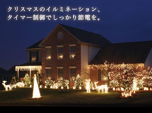 節電しながらクリスマスイルミネーションを