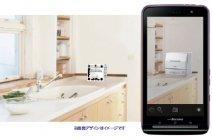 食洗機設置シュミレーション「Home Appliance AR for Panasonic」