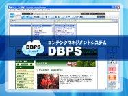 コンテンツマネジメントシステム「DBPS」のクラウドサービスでの提供開始