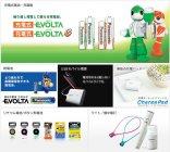 電池/充電器総合 商品情報