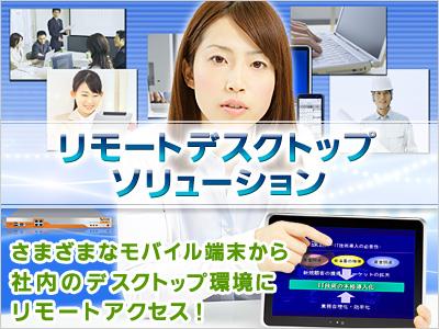「リモートデスクトップソリューション」の提供を開始