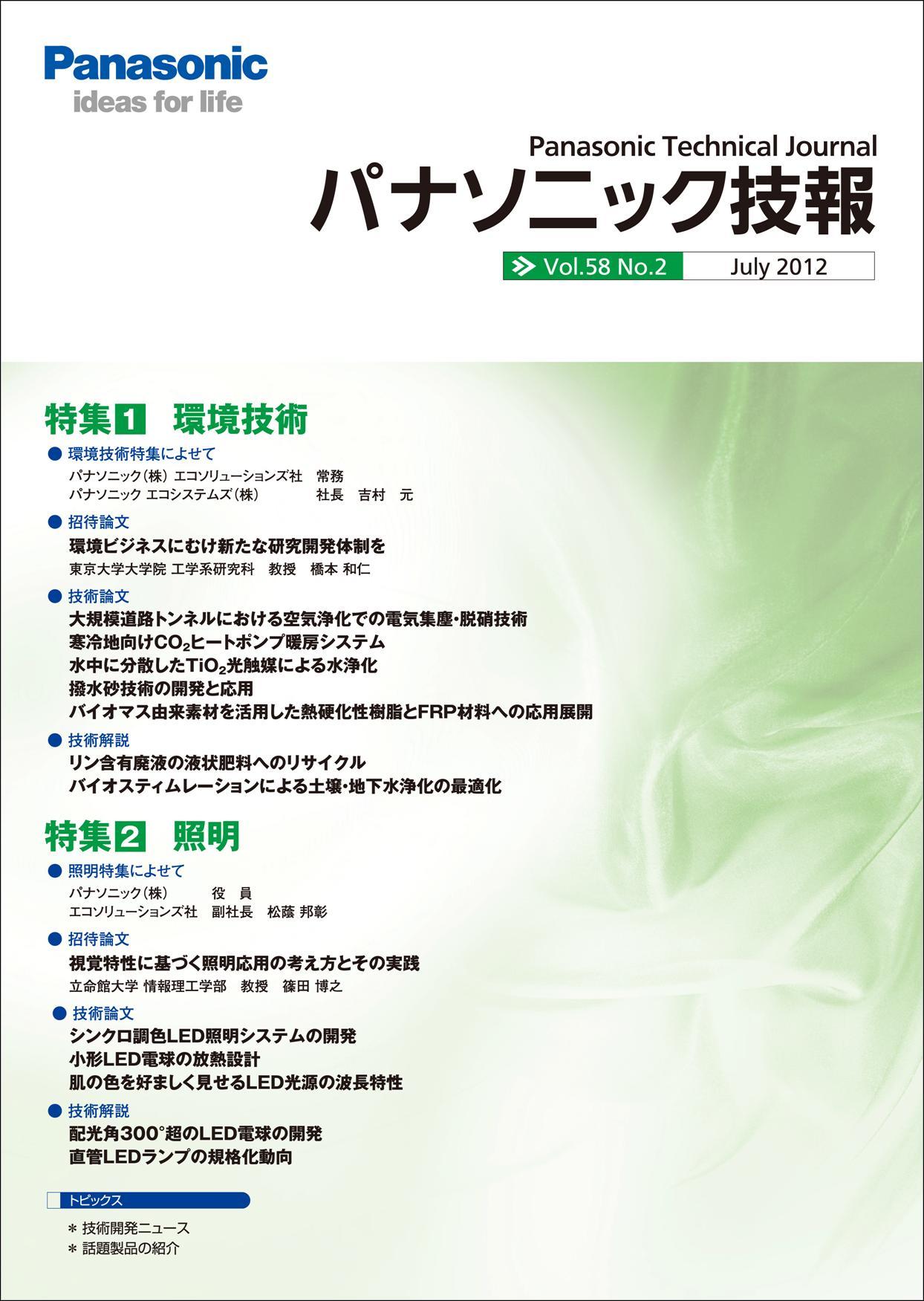 技術論文誌「パナソニック技報」最新号(7月号)発行 【特集】環境技術/照明