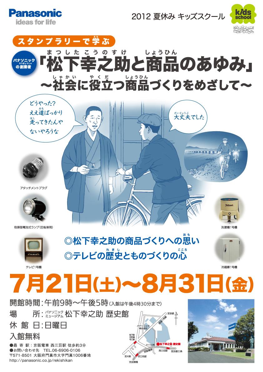 2012夏休みキッズスクール特別展示「松下幸之助と商品のあゆみ~社会に役立つ商品づくりをめざして~」