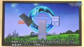 HIT太陽電池と蓄電池が連携した、「創蓄連携システム」