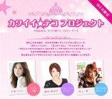 「カワイイ☆デコプロジェクト」WEB限定商品発売開始!