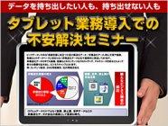 タブレット業務導入での不安解決セミナー