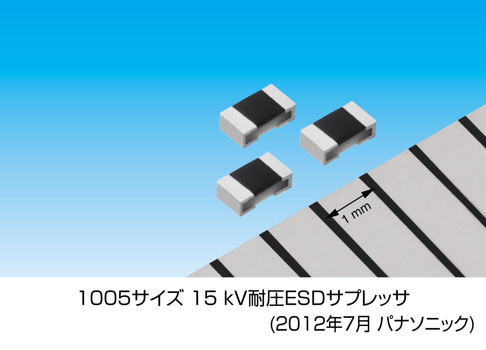 「1005サイズ 15kV耐圧ESDサプレッサ」を製品化