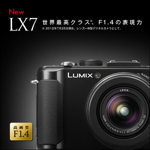 コンパクトデジタルカメラ「LUMIX」3機種(LX7,FZ200,SZ5)を8月23日より発売!