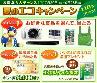 CLUB Panasonic「夏のエコキャンペーン」