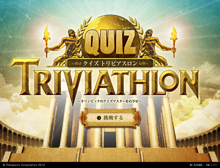 世界同時開催オリンピック・クイズ選手権『クイズ・トリビアスロン』