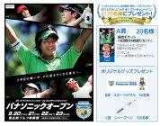 【CLUB Panasonic】2012パナソニックオープンキャンペーン!