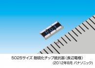 5025サイズ 耐硫化チップ抵抗器(長辺電極)