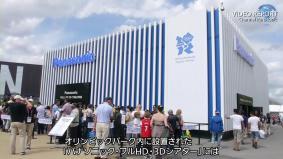 オリンピック初の3D放送を体験できるパナソニックのフルHD・3Dシアター