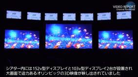 大画面で臨場感溢れるオリンピック3D映像を提供