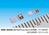 新開発 高放熱超小型PMCP(Power Mount CSP)採用 パワーMOSFET