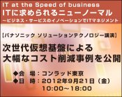 CA Expo '12 Japan IT at the Speed of business