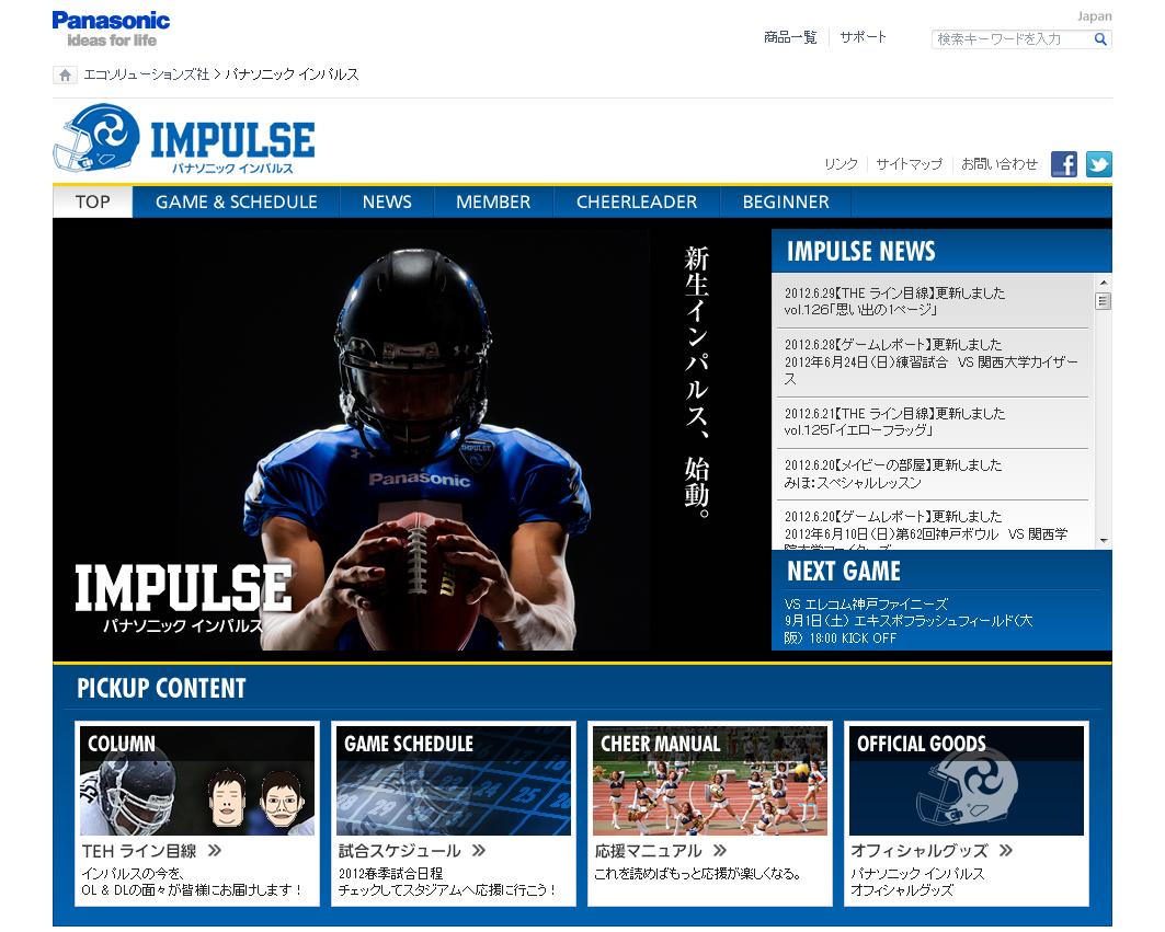 インパルスのチーム公式WEBサイト