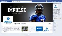 インパルスのチーム公式Facebookページ
