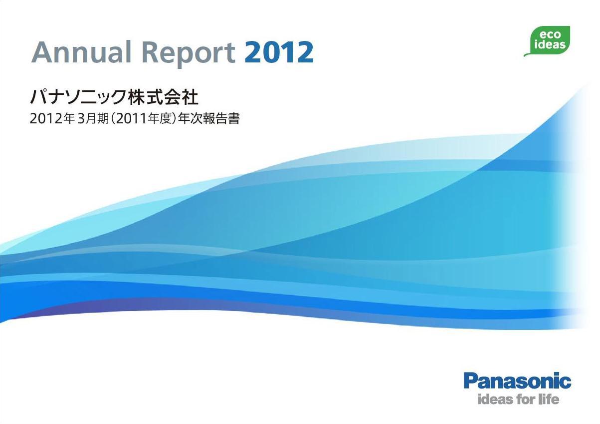 パナソニック「Annual Report 2012 (2012年3月期年次報告書)」