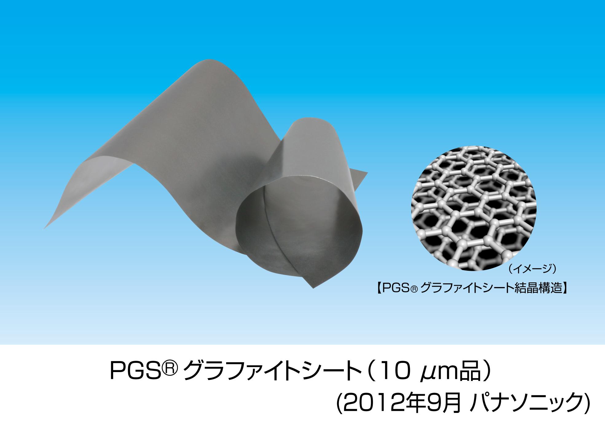 PGSRグラファイトシート(10μm品)