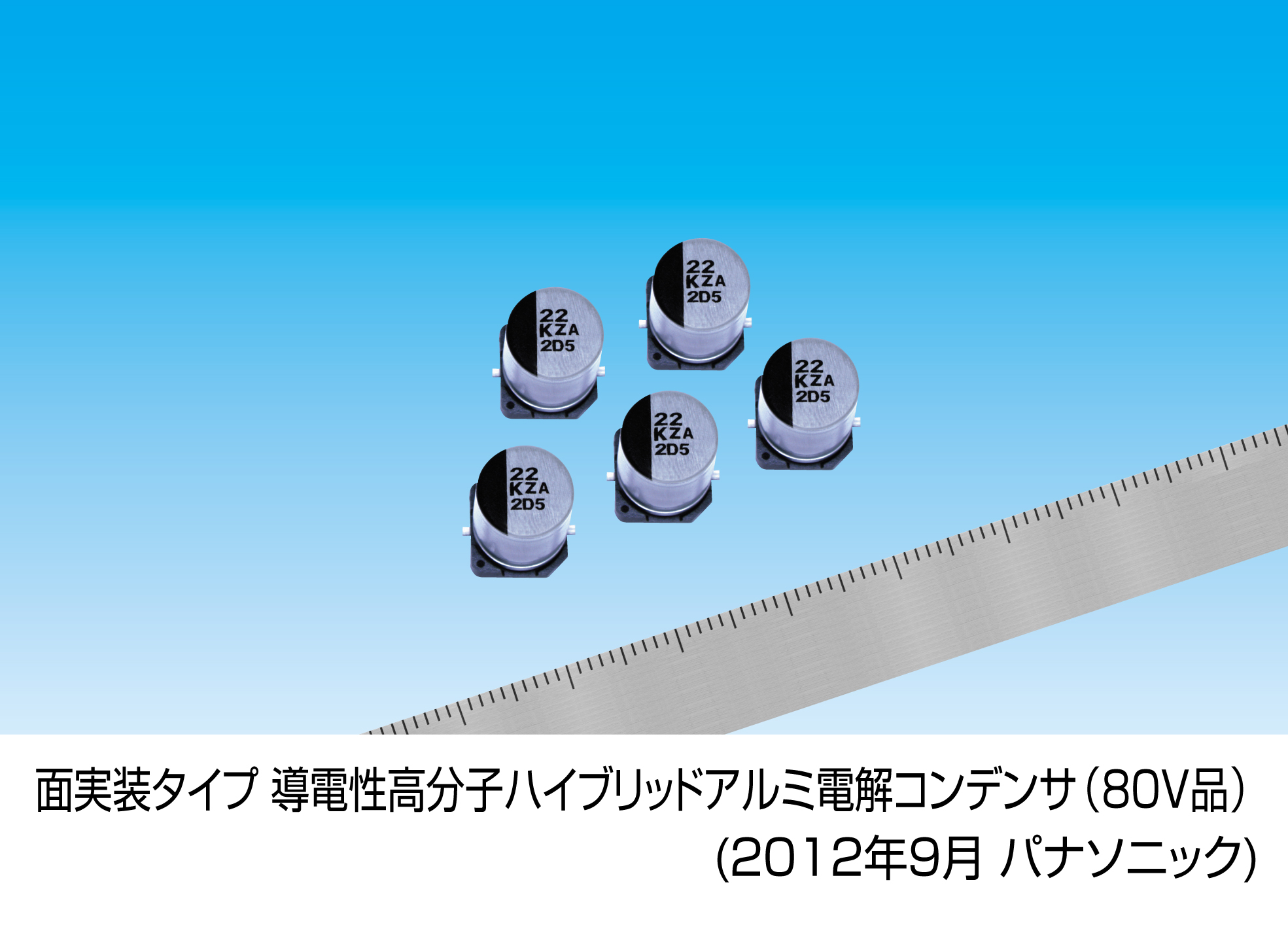「導電性高分子ハイブリッドアルミ電解コンデンサ」(80V品)